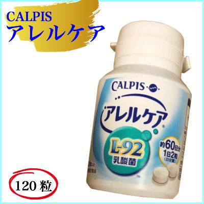 刺激が気になるカラダに L-92乳酸菌のチカラ アレルケア 120粒