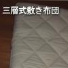 三層式敷き布団