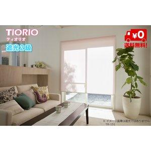 【クーポン対象外】 TIORIO 遮光2級ロールスクリーン 135×220cm 立川機工 送料無料 強い日差しを遮りたいお部屋にお勧めです。 規格サイズだから安いのに高機能! 1年保証付き!, スターアイ:7c6cdd84 --- 5613dcaibao.eu.org