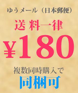 ゆうメール180円