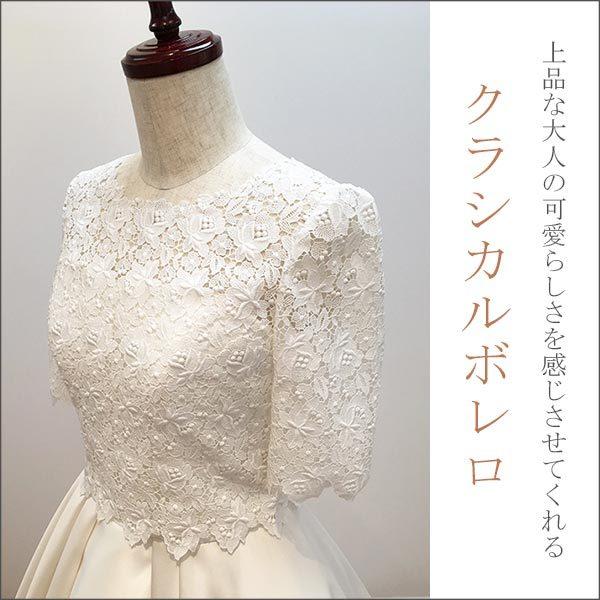 f92cd66b2446f ビスチェタイプのウエディングドレスにプラスして使えるケミカルレースのクラシカルボレロです。