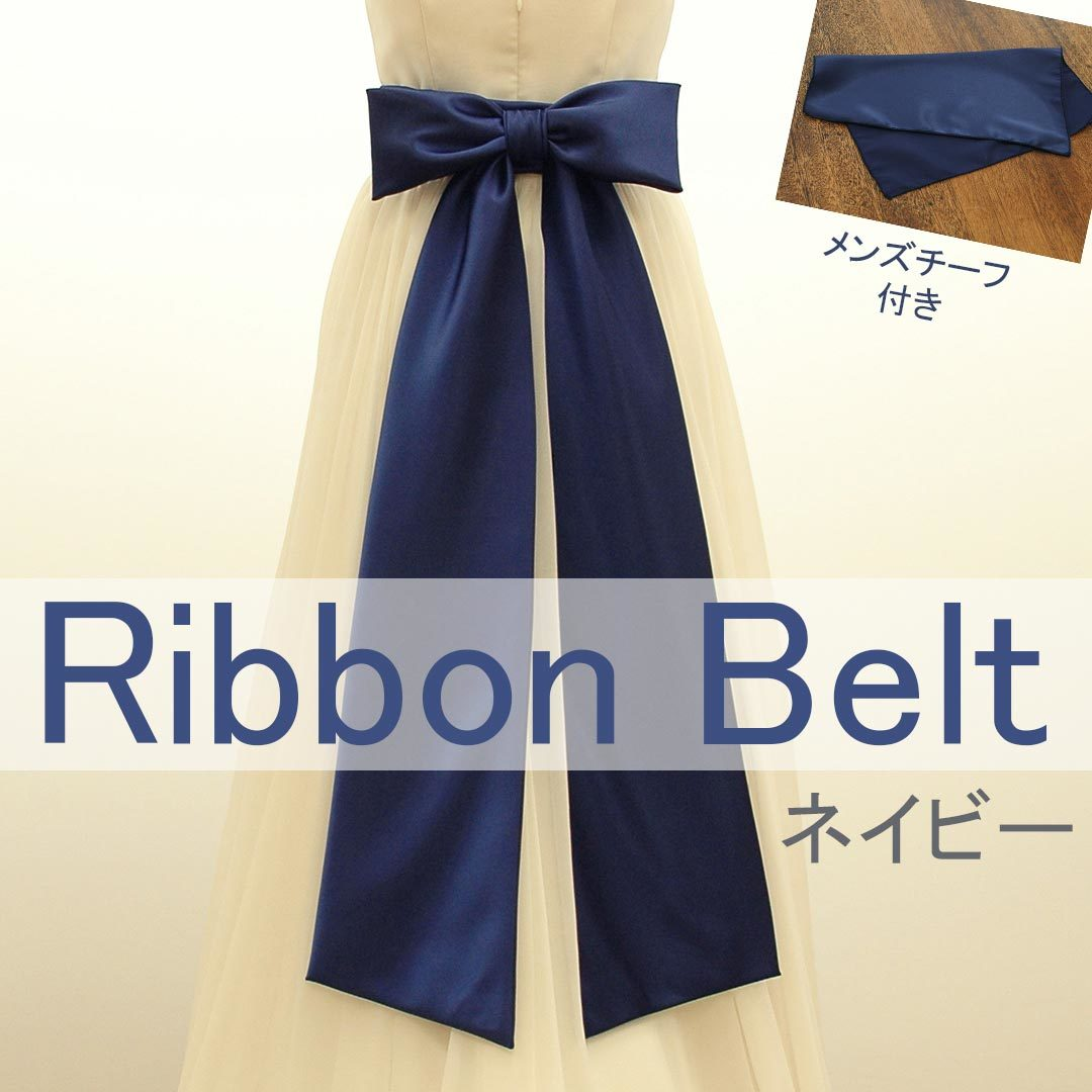 リボンベルト ウェディング 紺 サテン(サッシュベルト ウェディングドレス ウエディ.