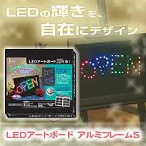 【レビューを書けば送料当店負担】 LEDアートボードアルミフレーム S 060763 LEDでアートしよう S!ボードの上でカワイク光るLEDがキュート!, 三原市:e9ab4bd8 --- gardareview.ie