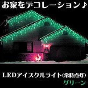 新しい LEDアイスクルライト(常時点灯) グリーン, エムスタ 71c707d6