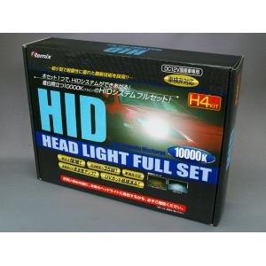 印象のデザイン RS-9100 レミックス レミックス HIDキット H4用 白さ際立つ10000KのHIDシステムフルセット RS-9100 HIDキット。, 東京リサイクルショップ:7e6ea74c --- jetearthing.com