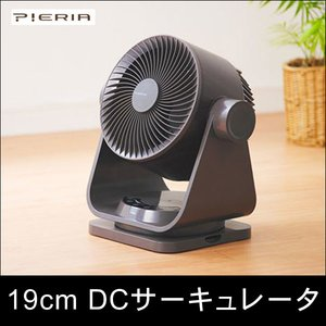 【残りわずか】 Pieria(ピエリア) Pieria(ピエリア) 19cmDCサーキュレーター FCR-191D 送風機 扇風機【送料無料】【送料無料 送風機】Pieria(ピエリア) FCR-191D 19cmDCサーキュレーター FCR-191D 送風機 扇風機, クラウン無線:40a52712 --- mikrotik.smkn1talaga.sch.id
