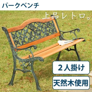 安い パークベンチ 木製 G232 木製 アイアン パークベンチ ガーデン 2人掛け シンプル ベンチ()【送料無料 2人掛け】【送料無料】パークベンチ G232 木製 アイアン ガーデン 2人掛け シンプル ベンチ, 印鑑花はんこ通販 はんこ良品:810e8492 --- frmksale.biz