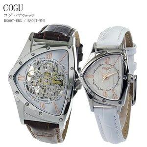 憧れ コグ COGU ペアウォッチ 腕時計 BS00T-WRG/BS02T-WHR ホワイト/ホワイト【送料無料】, カワカミソン 77b4596c