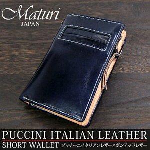 有名な高級ブランド マトゥーリ Maturi イタリアンレザー メンズ 二つ折り短財布 MR-021-NV ネイビー, シモフサマチ 94e15f35