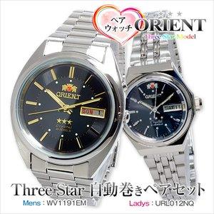 最新作の オリエント ORIENT WV1191EM スリースター 腕時計 自動巻き ペアセット ペアウォッチ 腕時計 WV1191EM URL012NQ ペアウォッチ【送料無料】, クラウドシューカンパニー:3c3502de --- fukuoka-heisei.gr.jp