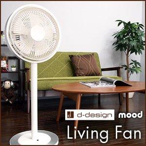 【第1位獲得!】 mood リビングファン 扇風機 mood DC 扇風機 Living Fan moodムード MOD-LV1201D moodムード d-design アロマケース付き サーキュレーター 換気【送料無料】【送料無料】【クールタオル付き】 mood リビングファン 扇風機, eテレビ台:a9fc02e5 --- abizad.eu.org