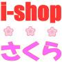 i-shopさくら