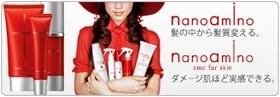 ニューウェイジャパン ナノアミノ nanoamino