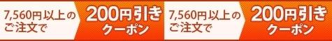 【200円OFF】7560円以上のご注文で使える割引クーポン