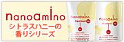 ナノアミノ シトラスハニーの香りシリーズ