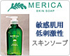 メリカスキンソープ。敏感肌用低刺激性