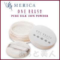 メリカワンブラッシュ ピュアシルク100%パウダー。保湿性に優れ、肌の乾燥を防ぐ効果があります。