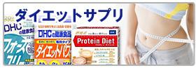 ダイエットサプリ 商品一覧へ