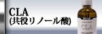 CLA(共役リノール酸) 100g