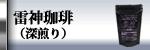 雷神珈琲(深煎り)