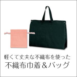 不織布素材のバッグです