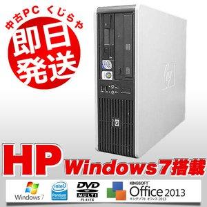 新品?正規品  パソコン 簡単なオンラインゲームも対応!高性能デスクトップ hp dc7800pSFF 4GBメモリ デュアルコア dc7800pSFF RadeonX1300 DVDマルチ パソコン DVDマルチ Windows7 KingsoftOffice2013★PCが送料無料・安心のサポート パソコン★, ナンポロチョウ:59e1d61f --- rise-of-the-knights.de