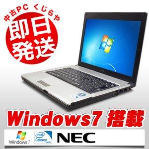 高質で安価 パソコン NECの超軽量モバイルが訳ありで激安! PC-VK10 NEC VersaPro NEC パソコン PC-VK10 Celeron 訳あり 2GBメモリ Windows7 Kingsoft Office付き パソコンが送料無料・安心のサポートのパソコンくじらや PC, フィッシングみちばた:06ddd50d --- peter-schrenk.de