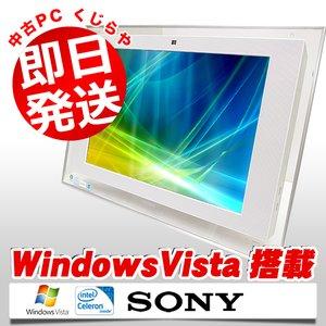 最前線の SONY デスクトップパソコン パソコン 2GBメモリ VAIO type L L Celeron VGC-LM51DB Celeron 訳あり 2GBメモリ 19インチワイド WindowsVista Kingsoft Office付き デスクトップパソコン パソコン 送料無料 安心サポート パソコンくじらや PC 本体 オフィス 安い 人気 おすすめ windows win, オオヨドチョウ:39a8459d --- frmksale.biz