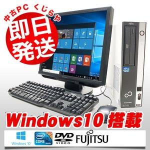 【スーパーセール】 富士通 デスクトップパソコン パソコン 3GBメモリ ESPRIMO D581/D Kingsoft Core i3 19インチ 3GBメモリ 19インチ DVD-ROMドライブ Windows10 Kingsoft Office付き デスクトップパソコン パソコン 送料無料 安心サポート パソコンくじらや PC 本体 オフィス 安い 人気 おすすめ windows win, クロカワグン:56d3577a --- turkeygiveaway.org