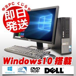 最安 DELL デスクトップパソコン パソコン DELL 統一 統一 DELL OptiPlex 390 Windows10 SFF Pentium 訳あり 4GBメモリ 22インチワイド DVD-ROMドライブ Windows10 WPS Office 付き パソコンが送料無料・安心のサポートのパソコンくじらや PC, アサヒデンキ:058717bc --- frmksale.biz