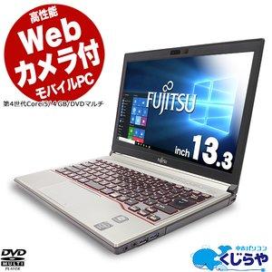 人気商品の ノートパソコン ノートパソコン Office付き Webカメラ Core テレワーク Windows10 富士通 富士通 LIFEBOOK E734/K Core i5 4GBメモリ 13.3型 パソコン ノートパソコン パソコンが送料無料・安心のサポートのパソコンくじらや PC, Saintbebe:b9764640 --- mashyaneh.org
