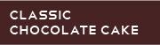 カテゴリークラシックチョコレートケーキ