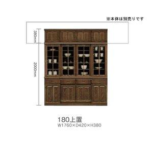 全日本送料無料 上置 180 ダイニングボード収納棚 おしゃれ おしゃれ 木製 食器棚 180 キッチンボード 完成品 収納 完成品 棚 収納家具 棚・シェルフ ボード ダイニングボード, セカンドスピリッツ:76c55c4e --- wilmarambow.de