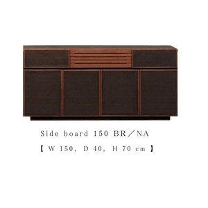 新着商品 サイドボード ナチュラル 150 リビング 収納 木製 150 おしゃれ 収納 キャビネット ナチュラル ブラウン 150幅 日本製 サイドボード キャビネット サイドボード キャビネット, セルフメイド:0e8a00ec --- wilmarambow.de