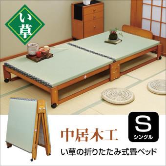 中居木工 畳ベッド シングル らくらく折りたたみ式 畳 ベッ