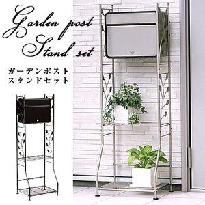 【セール】 【】ガーデンポストスタンドセット [ポスト/スタンド/郵便受け/郵便ポスト/鍵付き/棚付き] A4サイズの郵便物もラクラク入る!お好きな植物や小物も置ける棚付き!施工の手間や壁面を傷つけることなく、置くだけで簡単設置。, KIMURAYA NET TASTE:3b2d476d --- ancestralgrill.eu.org
