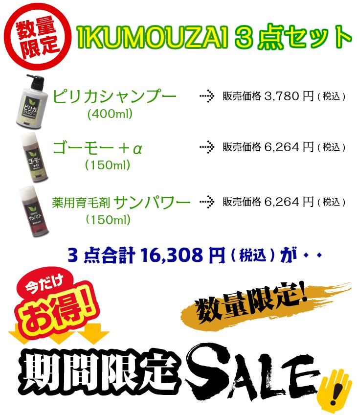 【IKUMOUZAI3点セット】