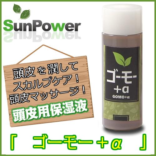 【ゴーモー+α】(150ml)