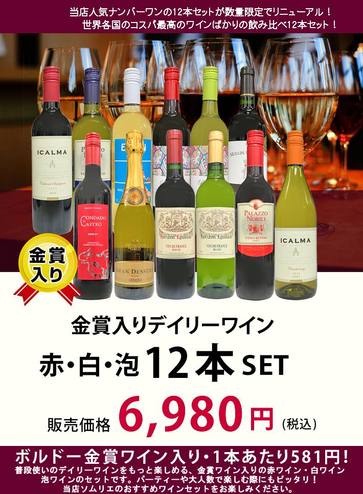 金賞入りデイリーワイン12本セット