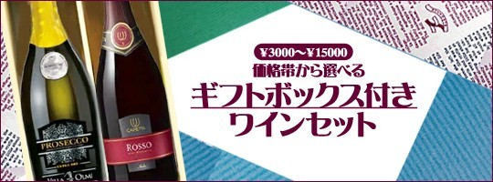 BOX付きワインギフト