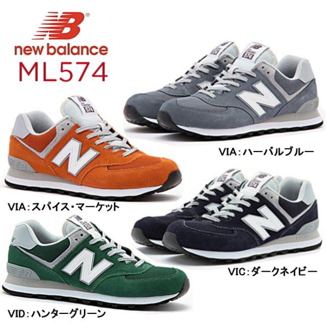 la meilleure attitude e0229 c099d New Balance ニューバランス ML574 メンズ レディース スニーカー 正規品 VIA/VIB/VIC/VID 靴  【PJPJ-14nhhd】●ML574 メンズ レディース スニーカー