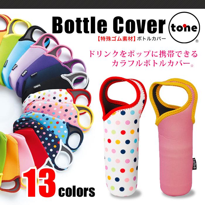 tone 【トーン】 bottle cover 【ボトルカバー】