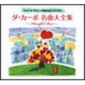 【楽天ランキング1位】 【CD】ダ・カーポ35周年記念メモリアルCD-BOX [COCP-34789]/ダ・カーポ [COCP-34789] ダ・カーポ 送料無料!!, hauhau:de780f54 --- ahead.rise-of-the-knights.de