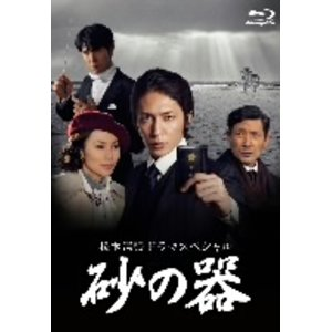 【Blu-ray】松本清張ドラマスペシャル 砂の器 Blu-ray BOX(Blu-ray Disc)/玉木宏 [ASBDP-1021] タマキ ヒロシ