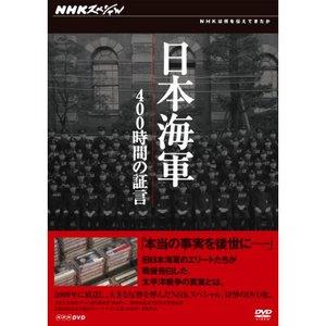 (お得な特別割引価格) 【DVD】NHKスペシャル 400時間の証言 日本海軍 400時間の証言 DVD-BOX/ [NSDX-17123] 送料無料 日本海軍! DVD-BOX/!, MIYABI公式オンラインショップ:5d40ec6b --- cartblinds.com