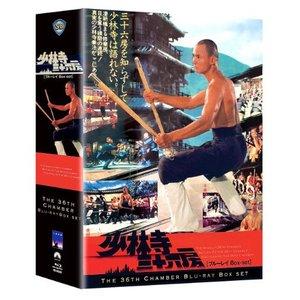 豪華 【Blu-ray】少林寺三十六房 ブルーレイBox-set(Blu-ray Disc)/リュー・チャーフィー [PPWB-3013] リユー・チヤーフイー 送料無料!!, 鳥海町:5dbd4457 --- blog.iobimboverona.it