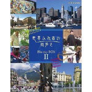 最新のデザイン 【Blu-ray】世界ふれあい街歩き Blu-ray BOXII(Blu-ray Disc)/ [PCXE-60066] 送料無料 Blu-ray!!, 南伊豆町:d9add6de --- cartblinds.com