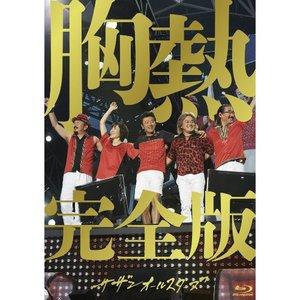 """2019年新作 【Blu-ray】SUPER SUMMER【Blu-ray】SUPER LIVE 2013""""灼熱のマンピー!! SUMMER G★スポット解禁!!""""胸熱完全版(Blu-ray Disc)/サザンオールスターズ [VIXL-500] 送料無料!!, STYLE VILLAGE:302e9d24 --- 5613dcaibao.eu.org"""