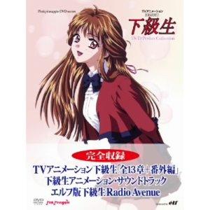 【売れ筋】 【DVD】TVアニメーション下級生 ディレクターズカット DVD Perfect Collection/ [JDXA-57180], SCRIPT 78b78344