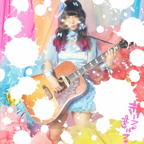 【CDS】きゅるきゅる(初回限定盤)(DVD付)/大森靖子